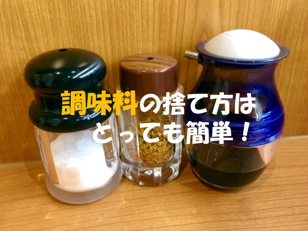 【調味料の捨て方】酢・みりん・醤油などの廃棄方法は?トイレに流す?