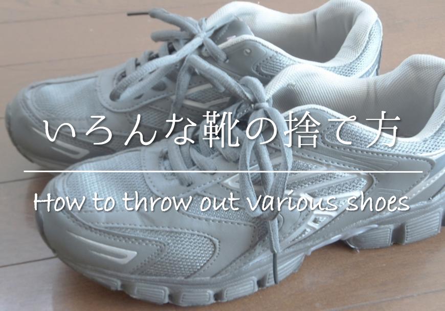 【靴の捨て方】靴は燃えるゴミ?正しい処分方法を詳しく紹介!ヒールの修理も。
