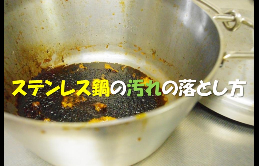 【ステンレス鍋のお手入れ方法】簡単!!変色や焦げ・黒ずみ汚れの落とし方を紹介!