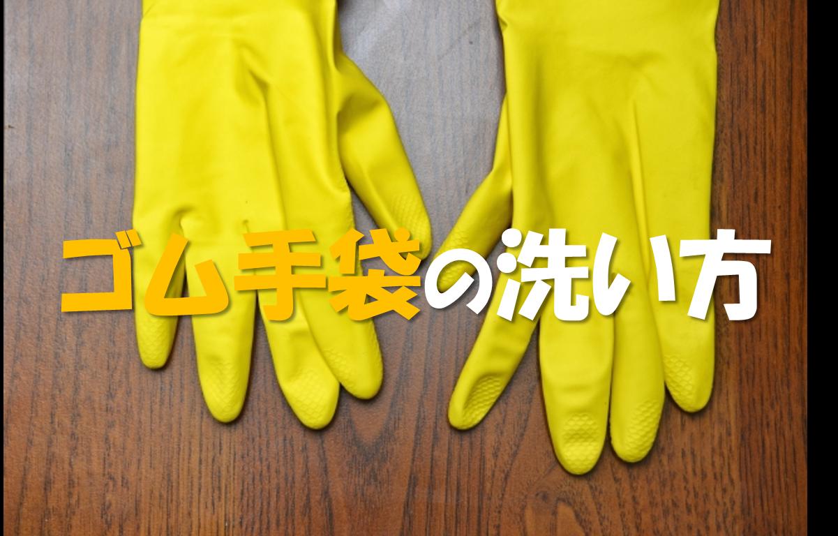 【ゴム手袋の洗い方】洗濯機で洗える?干し方&乾かし方も徹底解説!