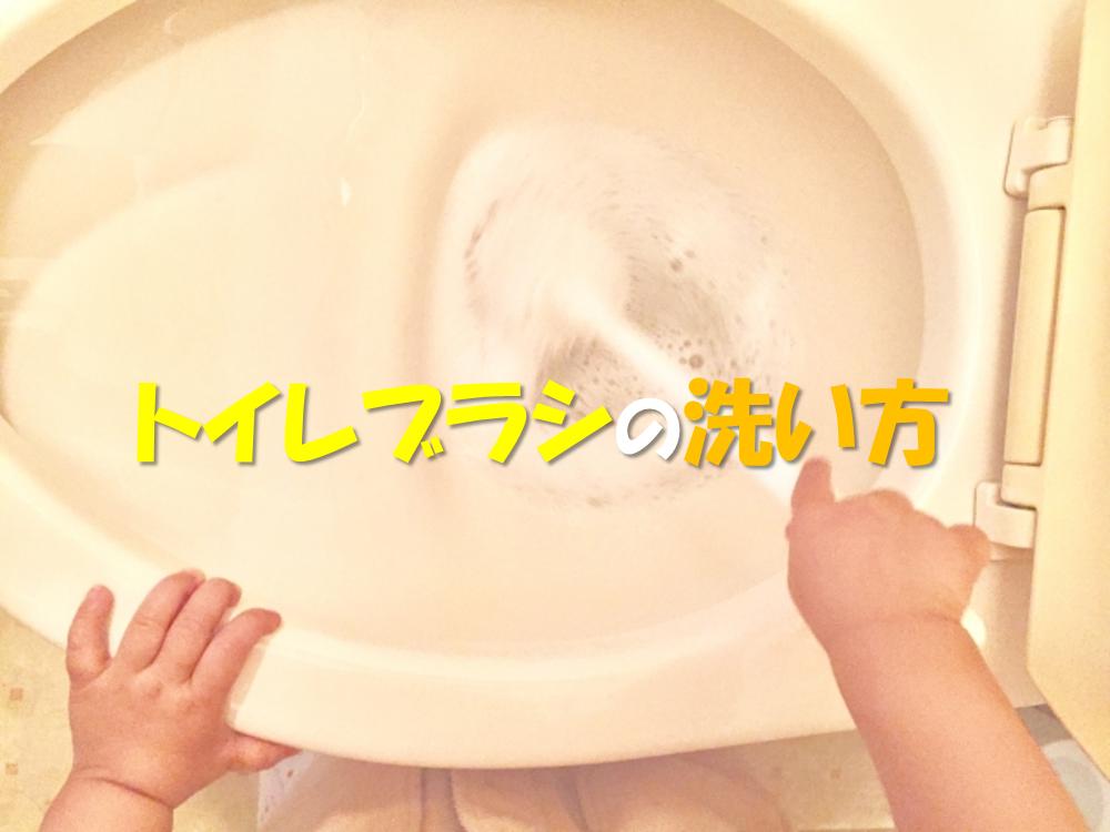 【トイレブラシの洗い方】ケースも一緒に掃除!掃除後も清潔に保つ方法