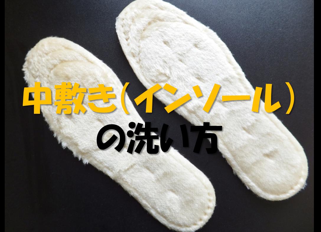 【中敷き(インソール)の洗い方】超・簡単!!スニーカーの中敷きなど洗濯方法を解説!