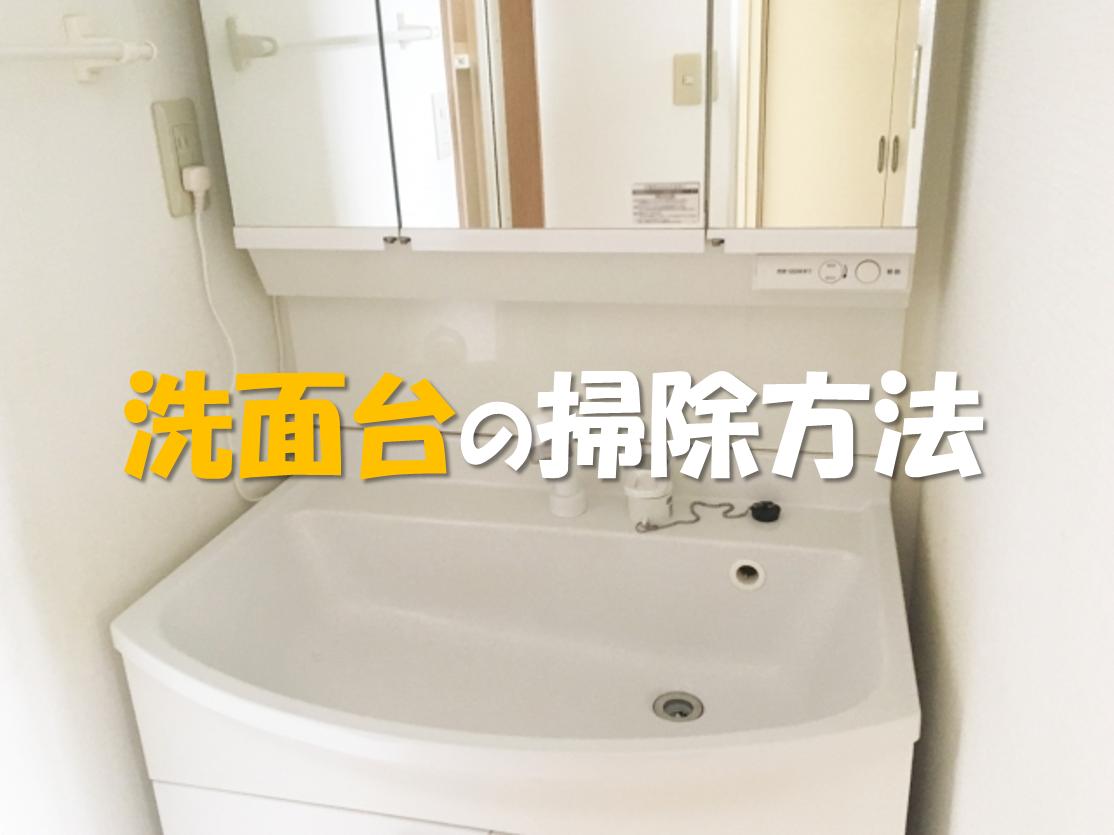 【洗面器の掃除の仕方】洗面台の水垢の汚れを簡単&綺麗に落とす方法を紹介