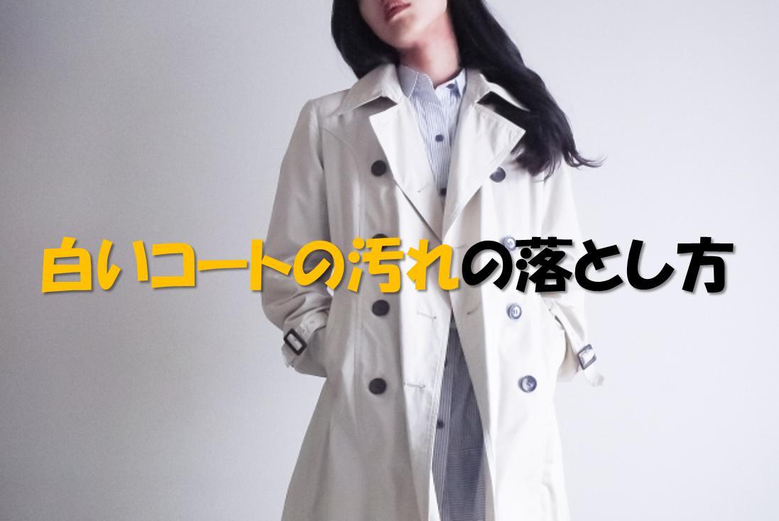 【白いコートの汚れの落とし方】黄ばみや黒ずみをきれいに!汚れ防止テクも紹介