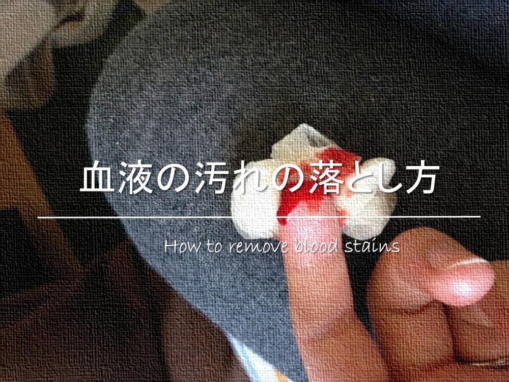 【血液の汚れの落とし方】服や布団についた血液を簡単&綺麗に落とす方法を紹介!