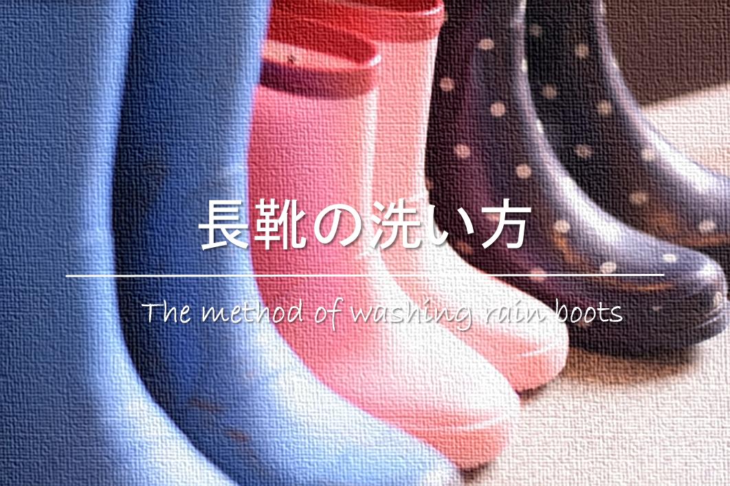 【長靴の洗い方】簡単!!洗濯方法や干し方・お手入れ方法を徹底的に解説!