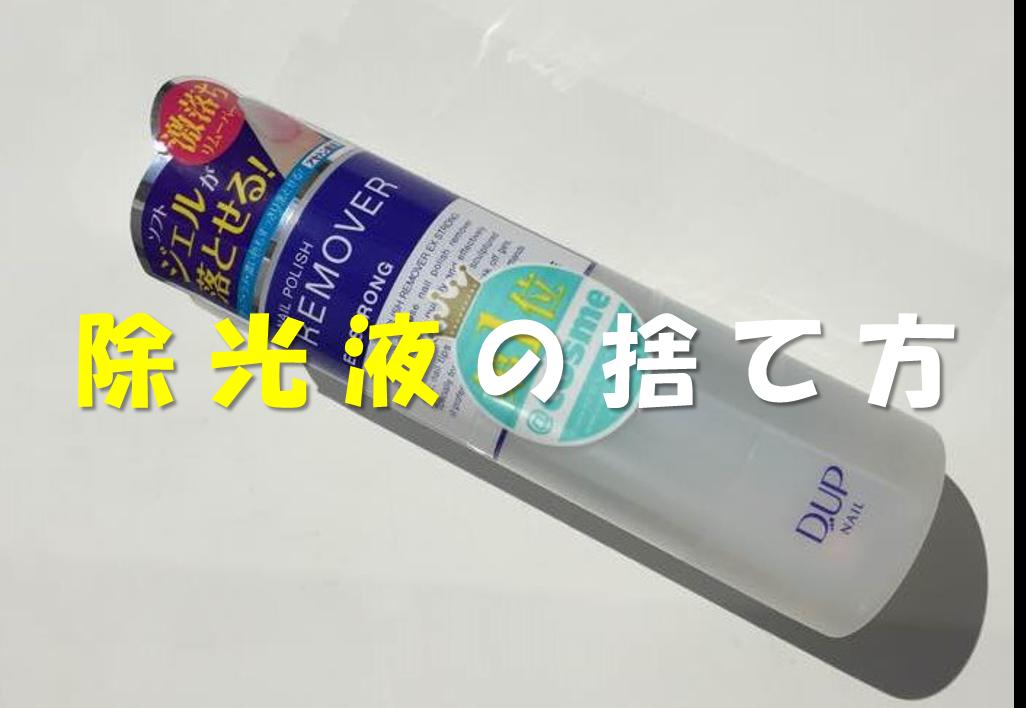 【除光液の捨て方】水に流すのはNG!正しい処分方法&色んな使い道について紹介