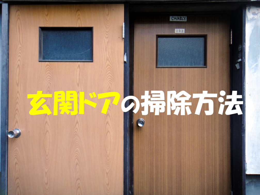 【玄関ドアの掃除方法】白い汚れの原因は?汚れ落としの道具・洗剤は何が必要?