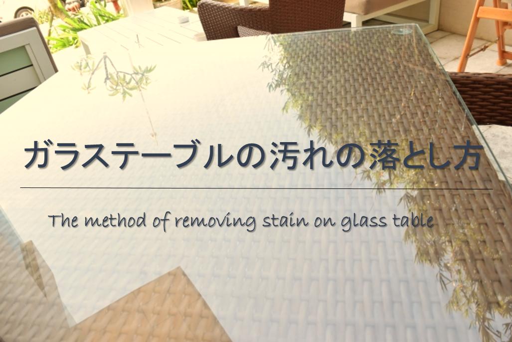 【ガラステーブルの掃除方法】汚れの落とし方&汚れ防止・お手入れ方法を紹介