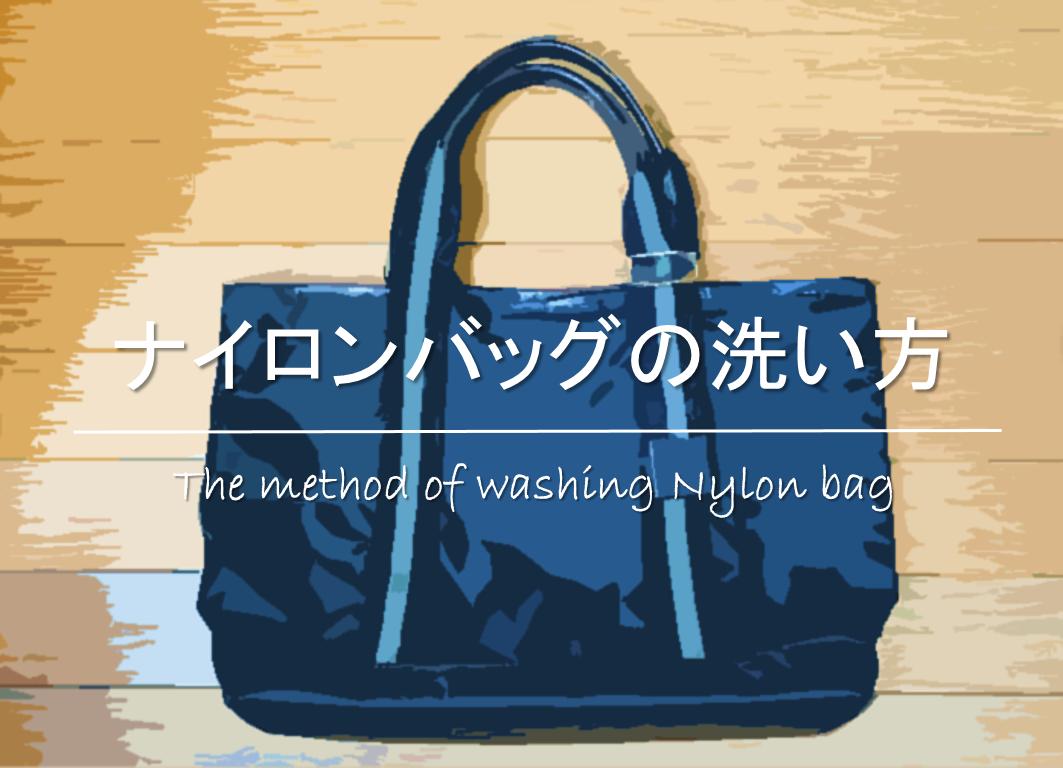 【ナイロンバッグの洗濯方法】洗濯機もOK!汚れの落とし方&洗い方を徹底解説!!