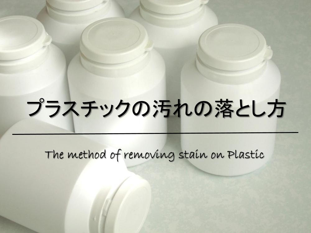 【プラスチックのカビの取り方】簡単!!黒ずみ&黒カビの落とし方&臭いの除去法を紹介!