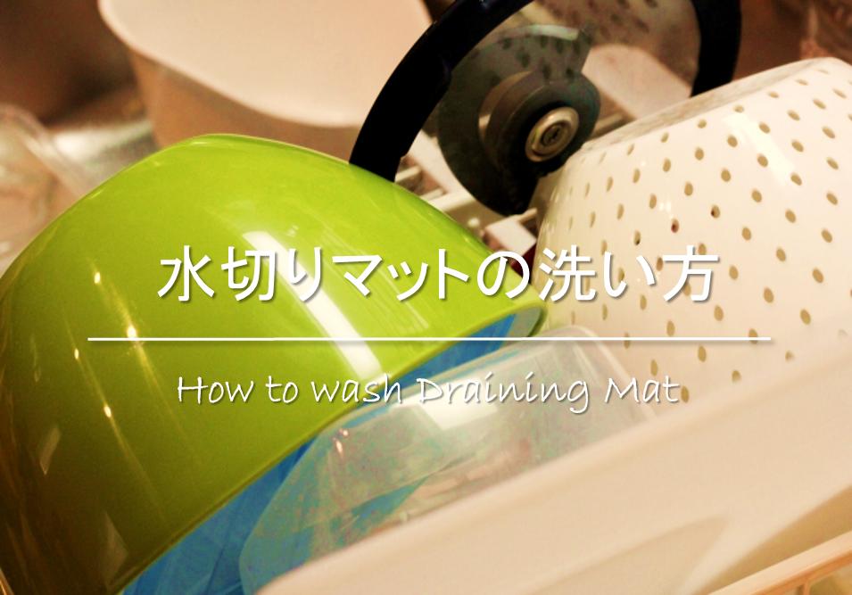 水切りマットの洗い方!カビが発生...洗濯方法やお手入れ方法&正しい使い方を紹介