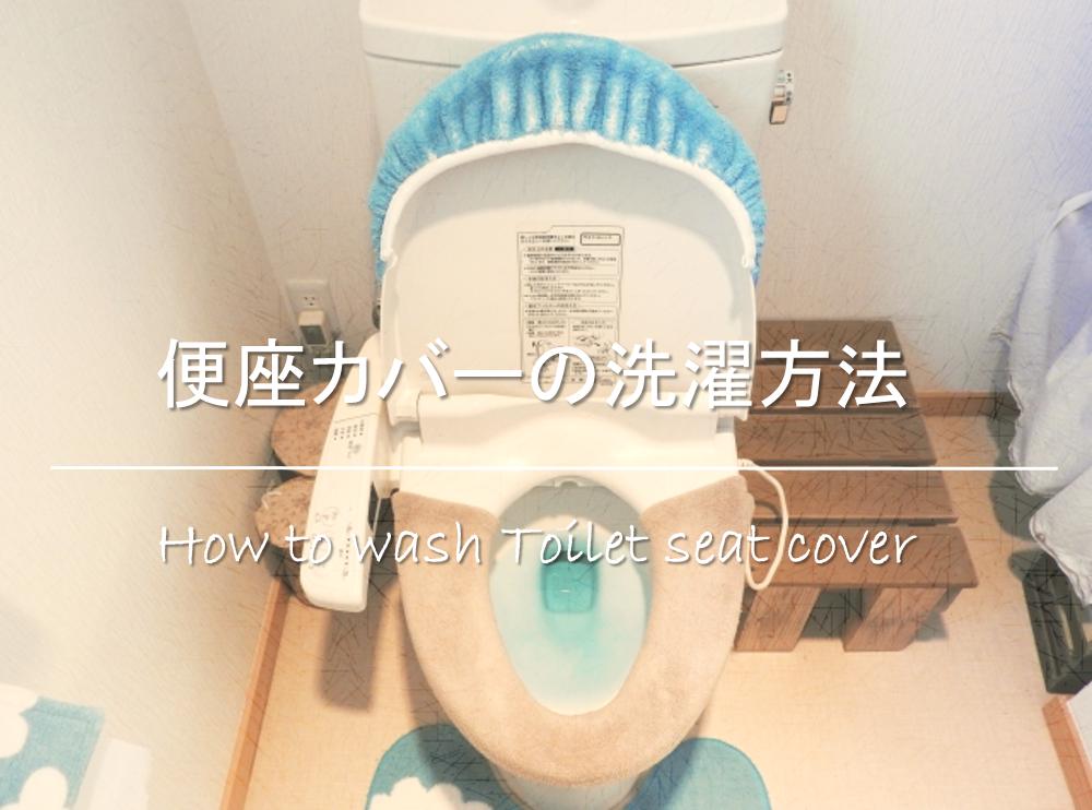 【便座カバーの洗濯方法】洗濯頻度は!?服と一緒に洗濯機で洗っていい?