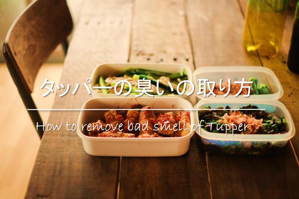 【タッパーの臭い取り方法 5選】簡単!!重曹・酢・塩など臭い消しに有効な方法を紹介!