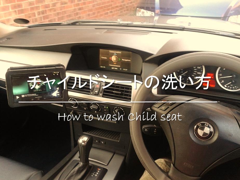 【チャイルドシートの洗い方】簡単!!ベルトの洗濯・掃除方法についても紹介!