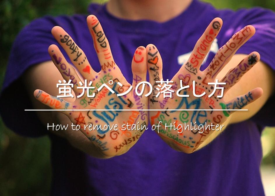 【蛍光ペンの落とし方】服・紙・壁紙などについた時の対処法を紹介!