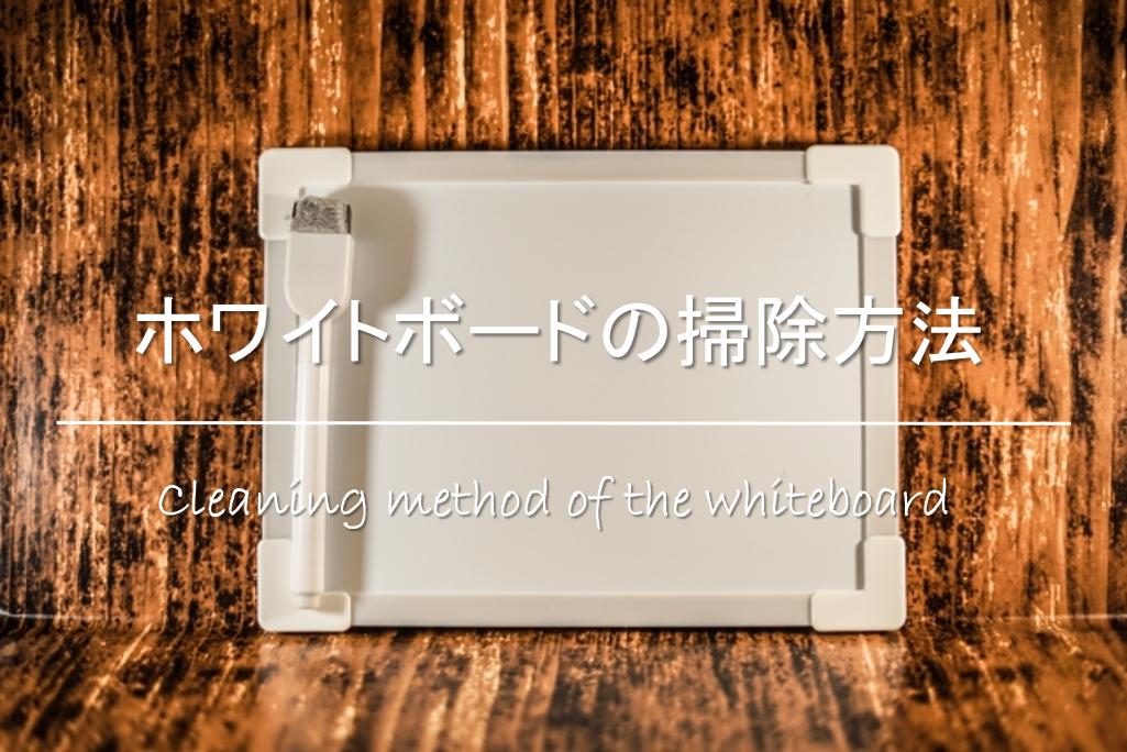 【ホワイトボードの掃除方法】黒ずみ&カスをきれいに!!激落ちくん・アルコール・水拭きなど