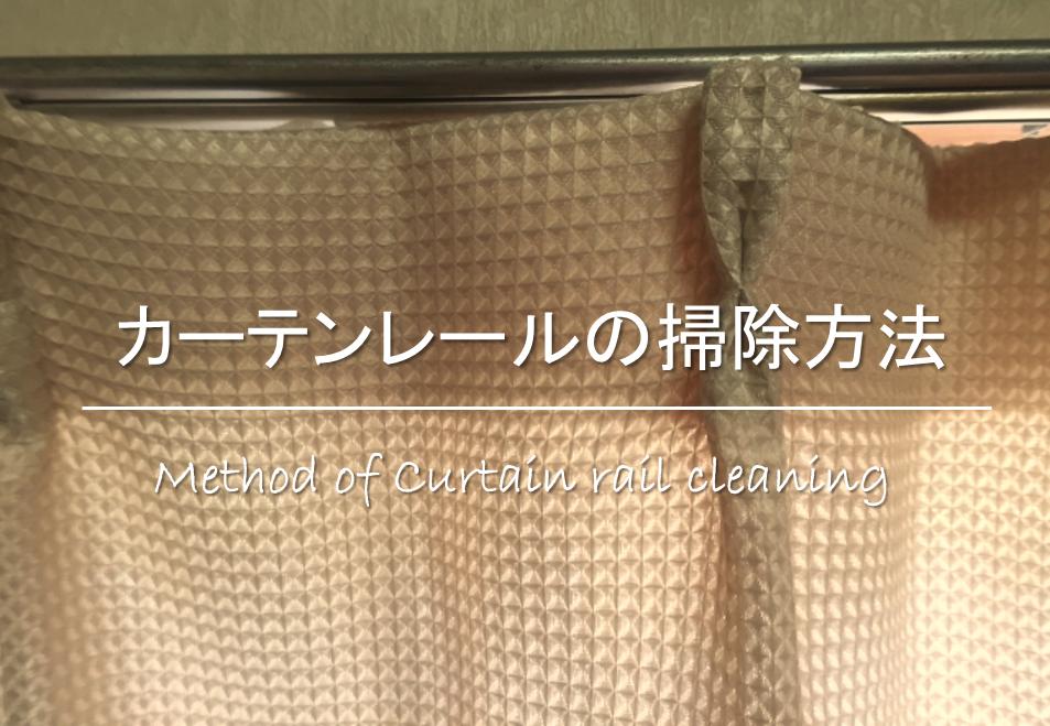 【カーテンレールの掃除方法】簡単!!ホコリ&ヤニ汚れ&油汚れを除去!掃除頻度も紹介!