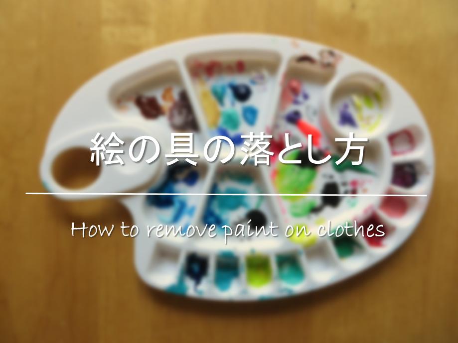 【絵の具の落とし方】超・簡単!!服についたアクリル絵の具の洗濯方法を解説!
