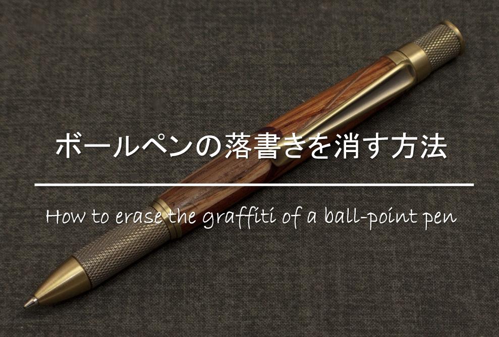 【ボールペンの落書きを消す方法】壁紙・合皮・布・木製机についたインクの落とし方!