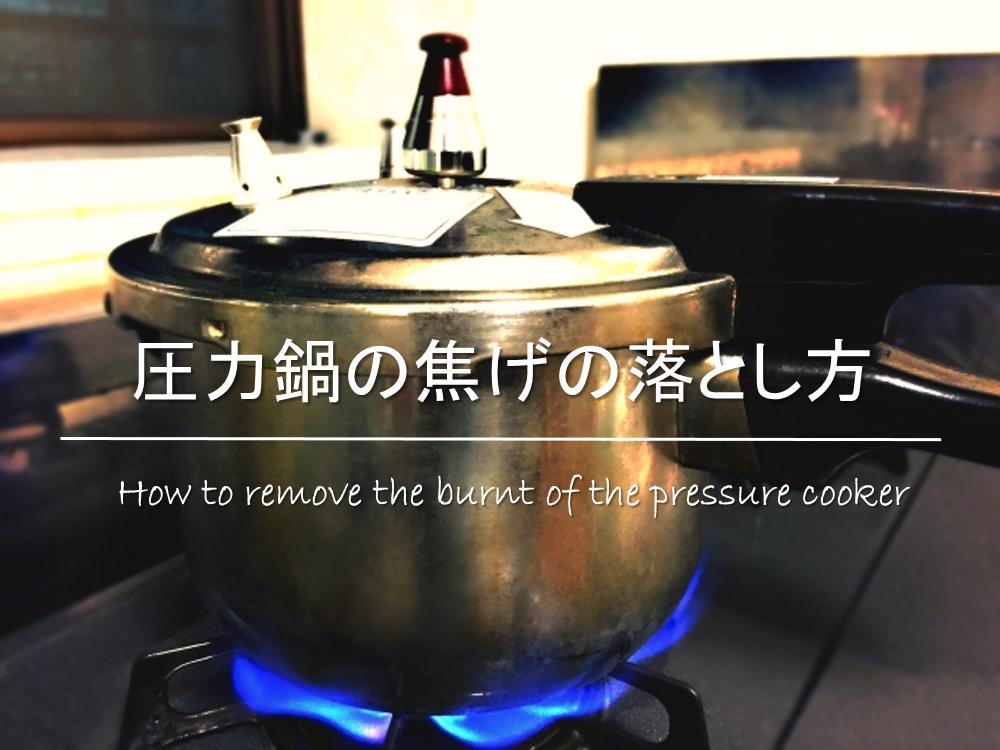 【圧力鍋の焦げの落とし方】簡単!!頑固な焦げ付き汚れの取り方&焦げ付き防止対策!