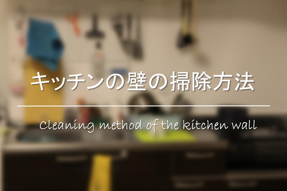【キッチンの壁の掃除方法】汚れには重曹?洗剤?おすすめの汚れ防止対策も紹介!