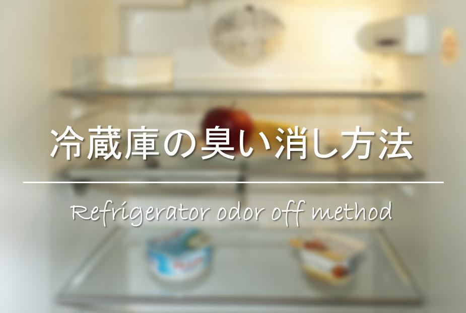 【冷蔵庫の臭い消し方法】原因は!?臭いが取れない!効果的な取り方&予防対策。