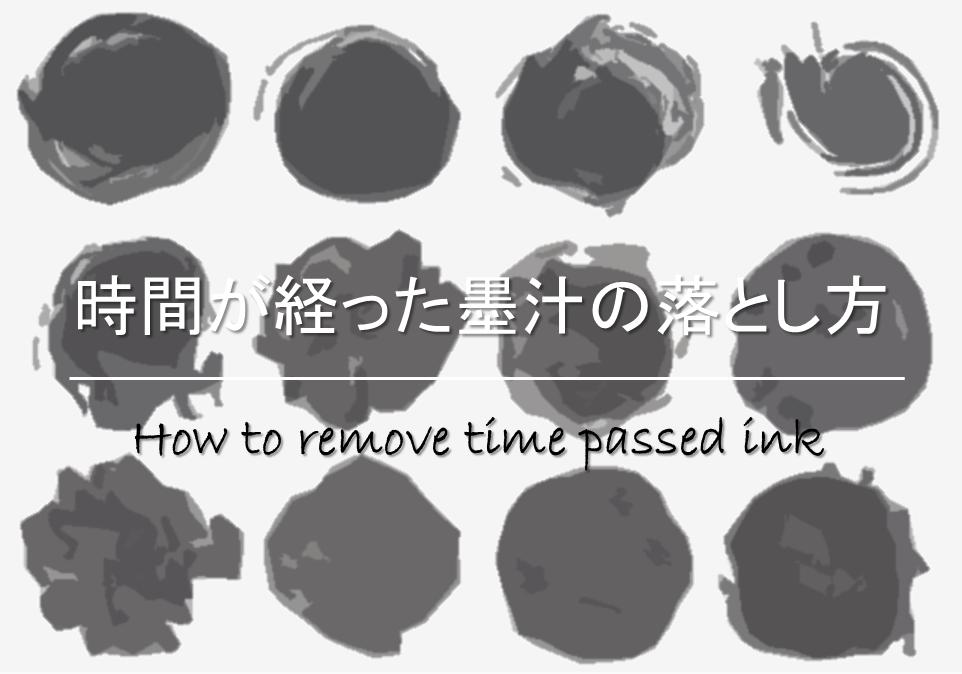 【時間が経った墨汁の落とし方】服・手・壁・床(カーペット・畳)の乾いた墨汁の取り方!