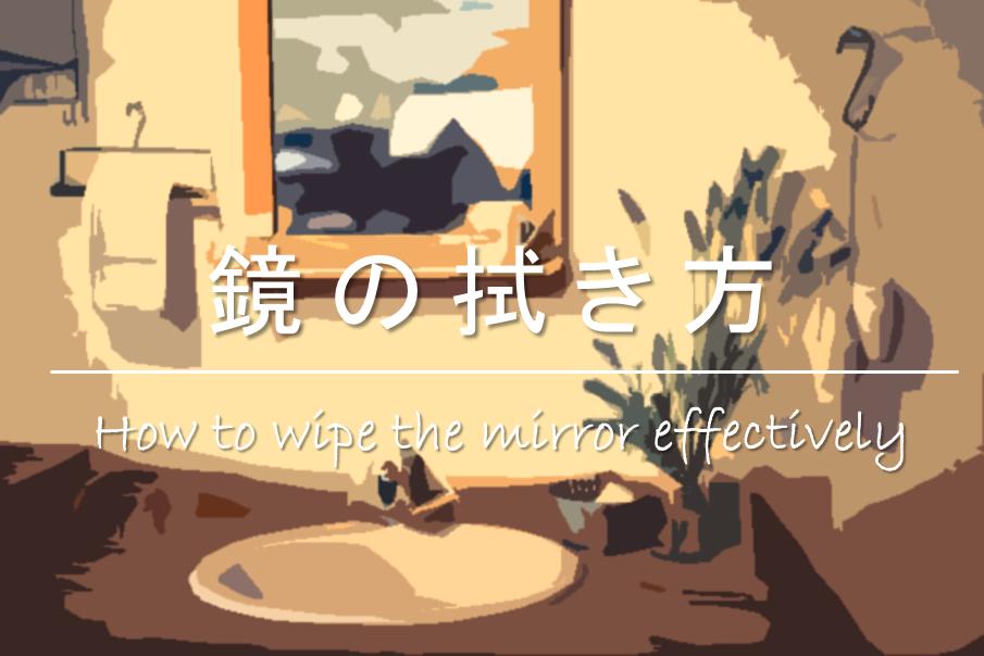 【鏡の拭き方】洗面所や全身鏡をきれいに!!ほこりや拭き跡を残さない掃除方法!