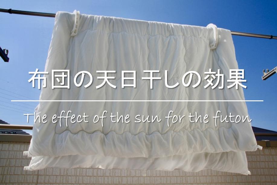【布団の天日干しの効果】ダニ退治に最適な時間・やり方!!天日干しできない時の対処法!