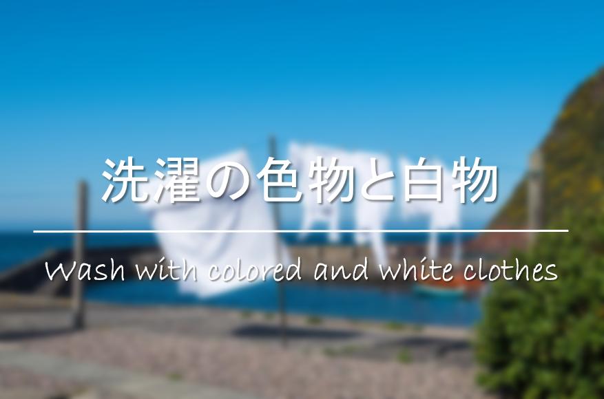 【洗濯の色物と白物】色落ちの心配は!?一緒or分ける?洗い方&色移り防止法を紹介!