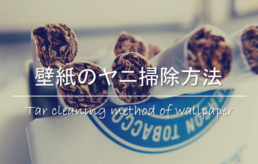 【壁紙のヤニ掃除方法】効果的な汚れの落とし方!!洗剤・漂白剤・セスキ・激落ちくんなど