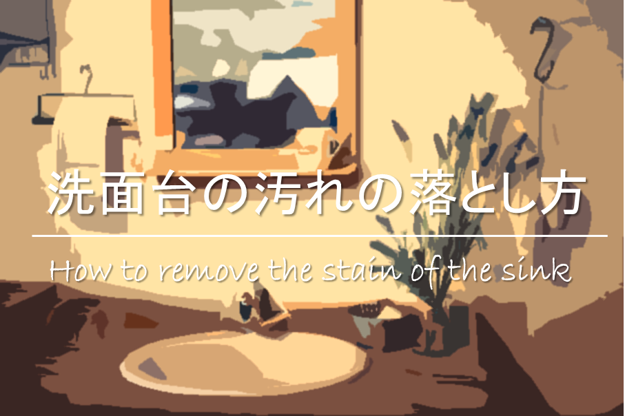 【洗面台の水垢・黄ばみの落とし方】頑固な汚れ!!掃除方法&防止対策を紹介!