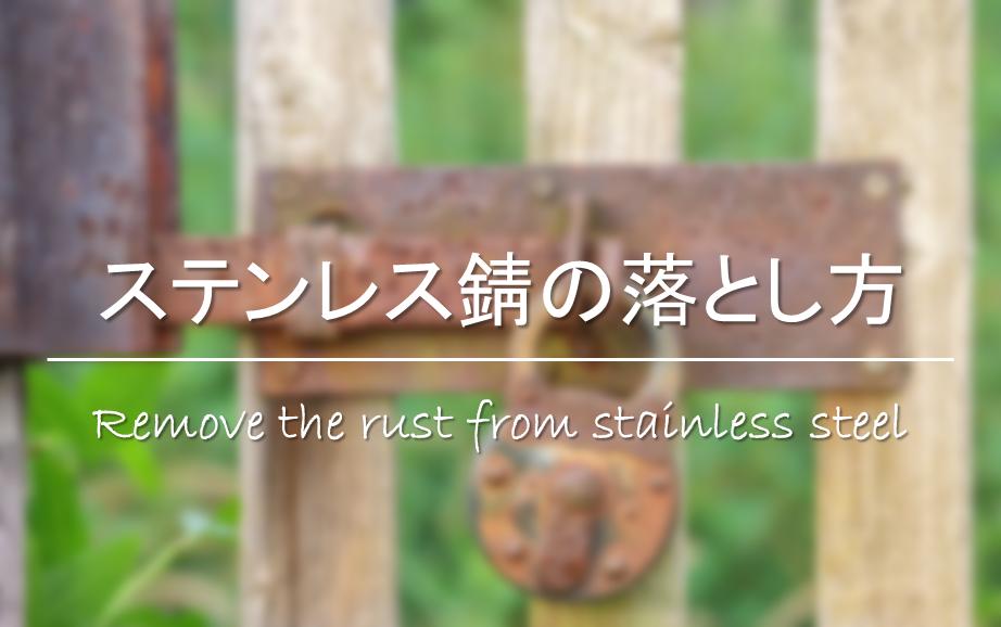 【ステンレス錆の落とし方】重曹・酢・サンポールなどの錆取り方法!原因&防止も。