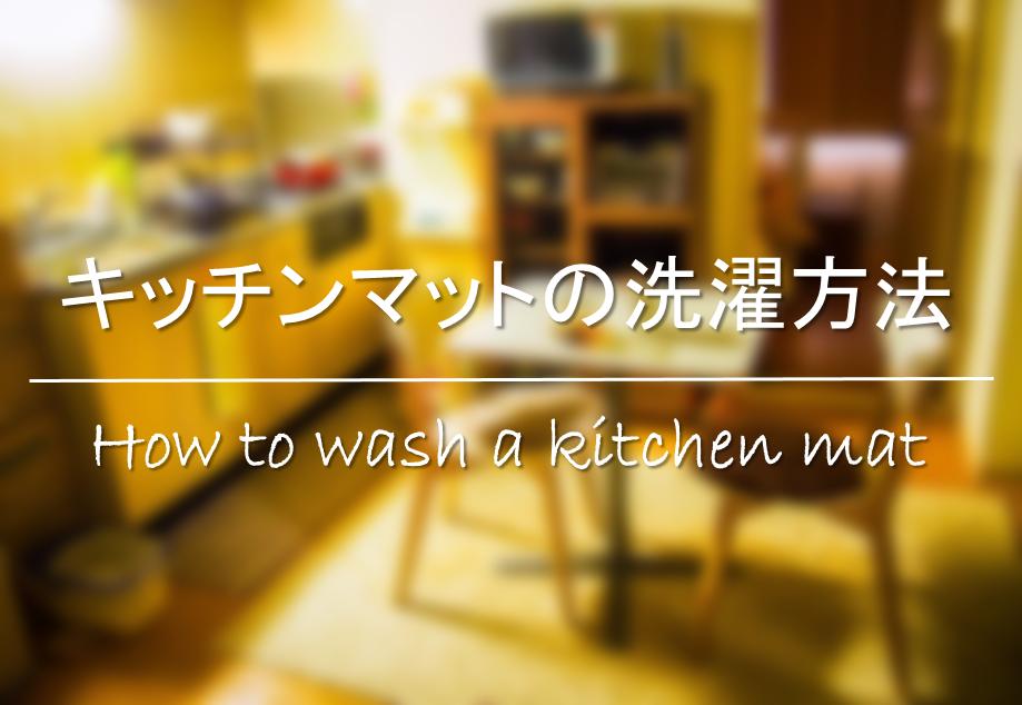 【キッチンマットの洗濯方法】洗える!?洗濯頻度は?洗濯機での洗い方を紹介!