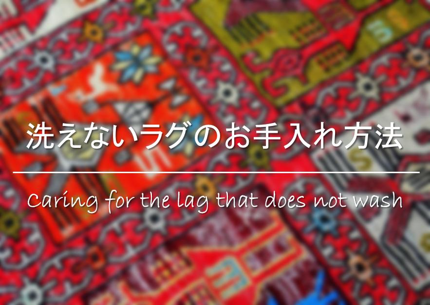 【洗えないラグのお手入れ方法】簡単!!洗濯不可のラグマットの掃除方法を紹介!