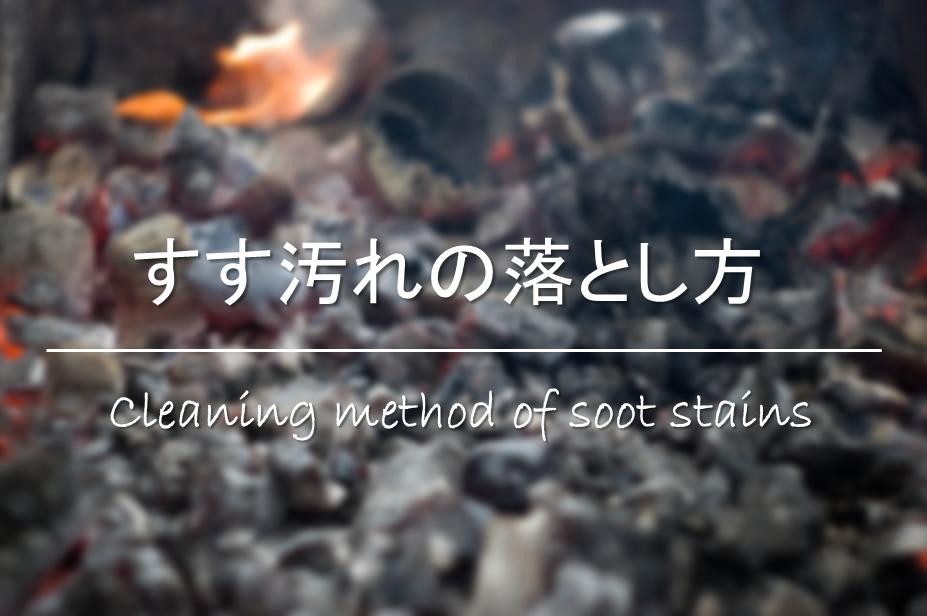 【すす汚れの落とし方】服・壁・天井・手についた煤をきれいに!!重曹がおすすめ?