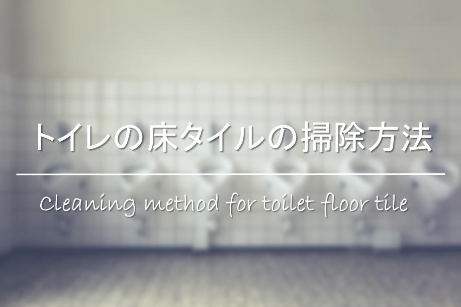【トイレの床タイルの掃除方法】黒ずみ&黄ばみ汚れの落とし方を徹底解説!!