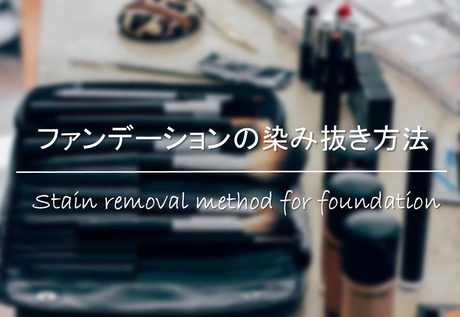 【ファンデーションの染み抜き方法】簡単!!服についたシミ汚れの落とし方&応急処置!
