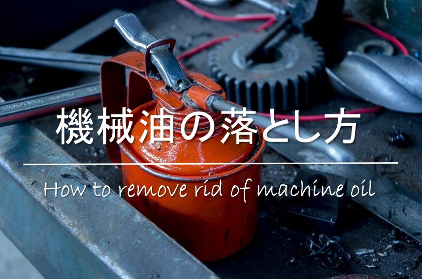 【機械油の落とし方】手の汚れをきれいに落とす方法!!整備士&工場勤務者は必見!