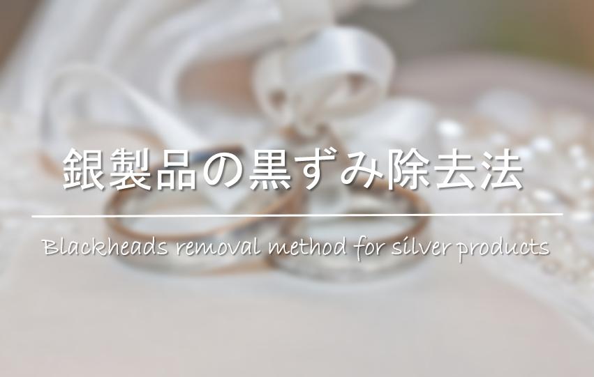 【銀製品の黒ずみ除去法】汚れの原因は!?塩・重曹などを使った落とし方&防止法!