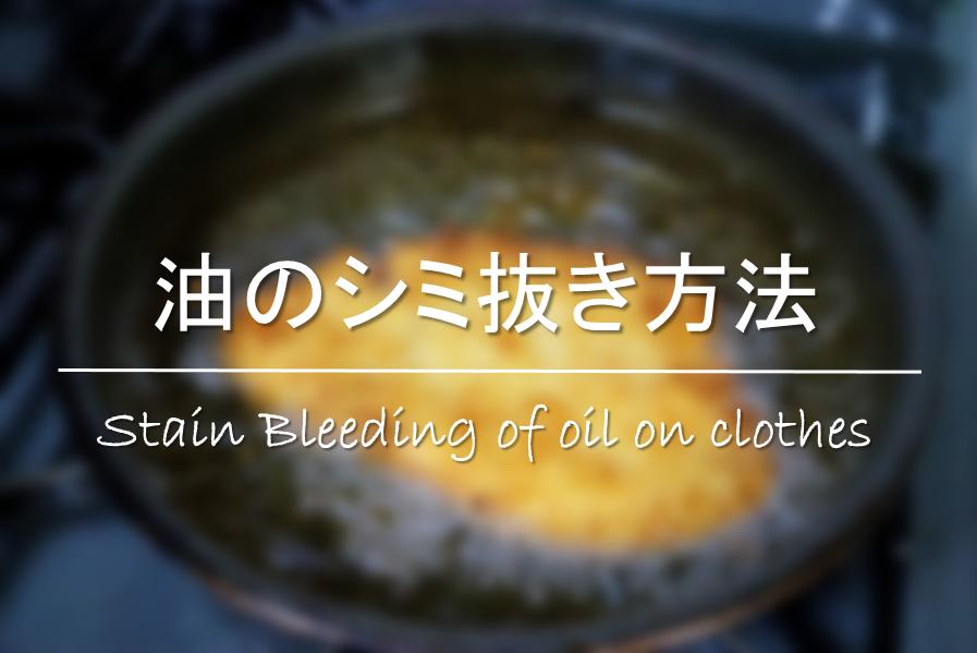 【油のシミ抜き方法】服についた染み汚れの洗濯方法・取り方を紹介!応急処置も!