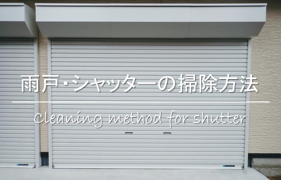 【雨戸・シャッターの掃除方法】簡単!!内側の汚れの落とし方!おすすめ洗剤&道具