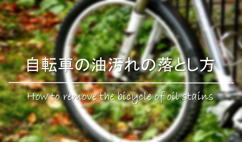 【自転車の油汚れの落とし方 6選】簡単!!服・手についた時の洗い方&対処法を紹介!