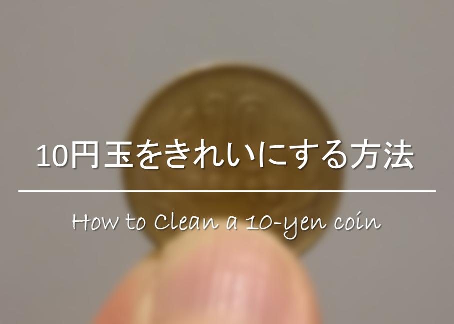 【10円玉をきれいにする方法】汚れの原因は!?ピカピカ簡単汚れの落とし方!