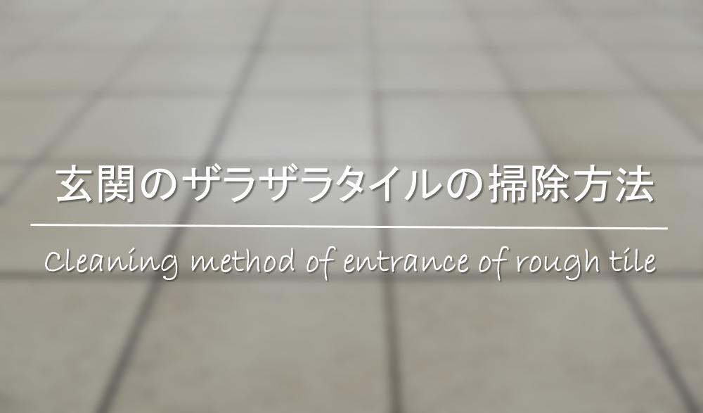 【玄関のザラザラタイルの掃除方法】簡単!!重曹・セスキ・洗剤・オキシクリーンなどを使用!