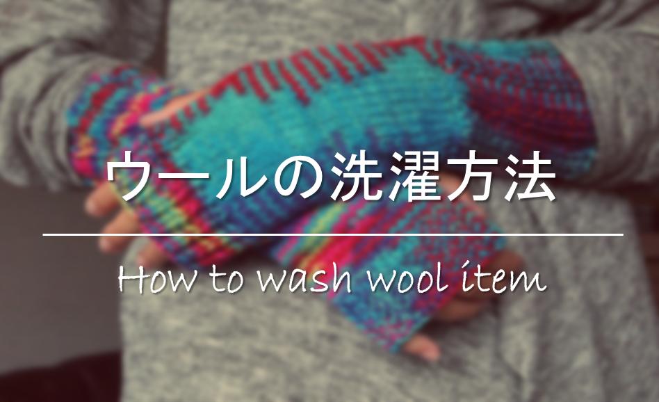 【ウールの洗濯方法】絶対・縮まない!!マフラー・セーターなどの洗い方!おすすめ洗剤も。