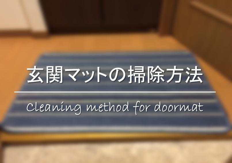【玄関マットの掃除方法】洗濯できない!?屋外での洗い方は?簡単な汚れ落とし方法!