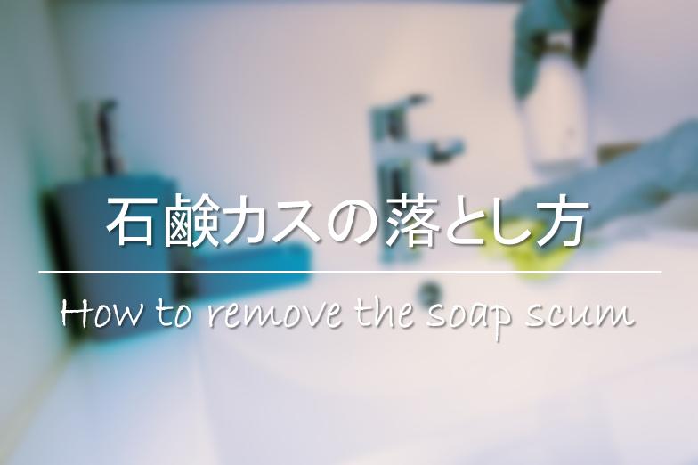 【石鹸カスの落とし方】簡単!!お風呂場の汚れカスの掃除方法&おすすめ洗剤を紹介!