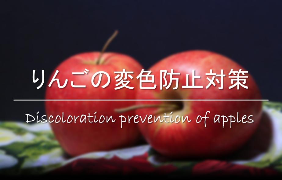 【りんごの変色防止対策】色が変わる理由は!?変色しない方法を紹介!